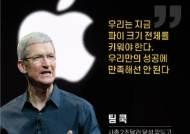 애플 팀 쿡, '꿈의 시총' 2조 달러 달성 뒤 남긴 트윗엔…