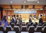 한성대, 2019학년도 전·후기 통합 학사 학위수여식 개최