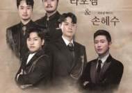 '팬텀싱어3' 라포엠x손혜수, '러브 포엠' 콘서트 개최