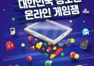 미래 게임개발자 모여라…콘진원 '청소년 온라인 게임잼' 개최