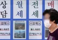 """""""보증료 37만원인데 수수료 97만원"""" 황당한 임대보증금 보증"""