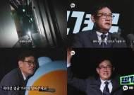 """'찐경규' PD """"이경규=디지털 세상 신생아…좌충우돌 해프닝 웃음"""""""