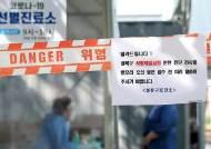 전광훈 교회 경기도민 확진 182명, 검사거부·연락두절 135명