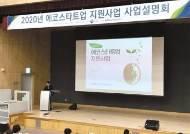 [국민의 기업] 에코스타트업 지원, 환경창업대전 그린뉴딜 이끌 벤처 기업 발굴·육성