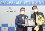 미디어 아티스트 양만기 '제4회 자랑스러운 계원인상' 수상