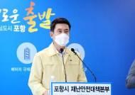 """""""자가격리 어기고 광화문집회"""" …대구 어린이집원장 고발키로"""