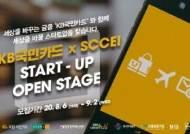 서울창조경제혁신센터 'KB국민카드 x SCCEI 스타트업 오픈 스테이지 밋업'