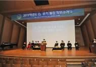 국민대 2019학년도 전·후기 통합 학위수여식 개최