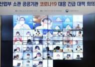 코로나 2차 팬데믹 대비…전기·가스 등 비상대응태세 긴급점검