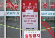 '확진 간호사' 병원서 11명과 밀접 접촉했다…마산의료원 응급실 폐쇄