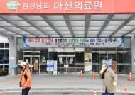 '감염병 전담병원' 마산의료원 간호사 확진…응급실 폐쇄