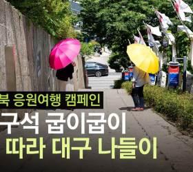 '<!HS>박정희<!HE>양' 결혼한 성당 지나 진골목 쌍화차 먹고 김광석 길까지…