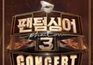 """'팬텀싱어3', 대구시 공연 허가했지만 대구 콘서트 2회차 취소..""""시민 우려 감안"""""""
