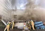 용인 물류센터 화재 원인…물탱크 전기 히터 전원 안 껐다