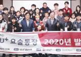 [시선집중] 10주년 '두드림 U+요술통장'사업, 장애가정 청소년 멘토로 자리매김