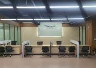 인천경제자유구역 IFEZ 기업지원센터 25일부터 시범운영