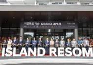 호반그룹, 안면도에 '아일랜드 리솜' 그랜드 오픈