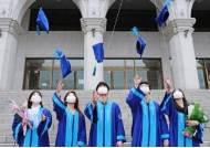 삼육대, 코로나 여파에 '학위수여식 없는 졸업'