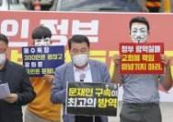 """사랑제일교회 """"정은경, 정치영역 넘어왔다…국민 협박"""" 주장"""