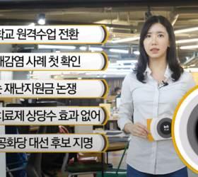 [뉴스픽]구호인가 경기부양인가…가열되는 재난지원금 <!HS>논쟁<!HE>