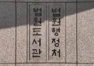 법원행정처 격리직원 '음성'…내일 정상출근 가능