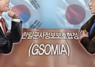 """지소미아 자동연장…日언론 """"韓 부동산문제에 우선순위 밀려"""""""