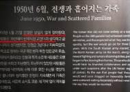 """""""역사박물관 6·25 특별전, 남침 언급 없고 국군 부정적 묘사"""""""