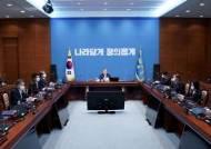 '소득세 최고세율 45%' 세법개정안 국무회의 통과, 내달 3일 국회 제출