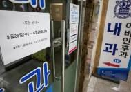 의협 총파업 첫날, 동네의원 10곳 중 1곳만 문 닫았다