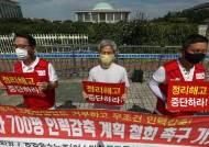 """700명 인력감축 앞둔 이스타항공…노조 """"정리해고 중단""""촉구"""