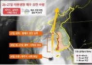 제주서 빨라진 태풍 '바비'…오늘밤 서울 걷기도 힘든 강풍 온다