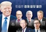 [트럼프 <!HS>경제<!HE>참모 열전①] 화웨이 잡는 '트럼프 화살' 로스, 외환위기땐 韓 저승사자였다