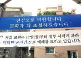 """""""미안합니다, 교회가 더 조심하겠습니다"""" 현수막 건 부산 교회"""