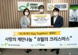 계란자조금관리위원회, KB국민은행과 소외계층에 계란 3만개 기부