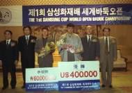 [박치문의 검은 돌 흰 돌] 우승상금 40만달러→3억원, '신의 한 수' 될 줄이야