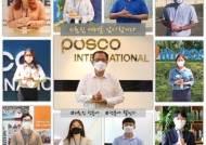 포스코인터내셔널, 글로벌 임직원과 함께 '덕분에 챌린지'