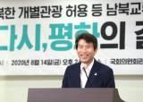 '북한내 <!HS>사무소<!HE> 설치' 법개정안 입법예고…대북 접촉 절차 간소화는 제외