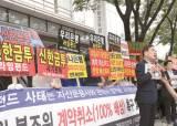 사상 첫 '투자금 100% 반환'…라임 판매사 4곳 모두 권고수용