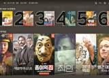 한국 넷플릭스·딜리버리코리아, 세금 회피의혹 세무조사