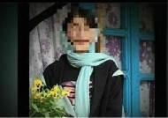 이란서 애인과 가출한 10대 딸 '명예살인' 아버지에 징역 9년