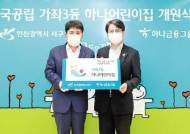 [함께하는 금융] 인천 가좌동 '하나어린이집' 개원 '함께 성장, 행복 나누는 금융' 실천