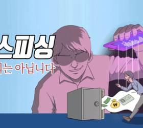 """""""<!HS>보이스피싱<!HE> 끝까지 추적""""…대구경찰청, 강력형사 투입"""