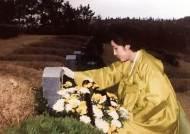 노태우 부인 김옥숙 여사, 88년 5·18 묘역 극비 참배 전모