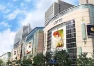 롯데백화점·마트, 사회적 거리두기 2.5에 맞춰 방역 강화
