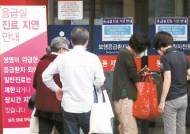 정부, 집단휴진 피해신고·지원센터 31일부터 운영