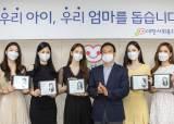 """""""코로나로 후원 끊긴 아이들 도와주세요""""...미스코리아 8명 홍보대사 위촉"""