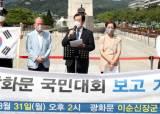 """815국민대회, """"文, 코로나로 국민 분열 그만…사퇴하라"""""""