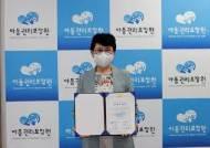 아동권리보장원-㈜유로티브이, '아동 권리 실현을 위한 인식개선 · 대국민 홍보' 협력 추진