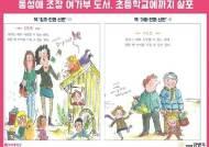 """어린이 성교육책 회수 결정에…출판協 """"블랙리스트 떠오른다"""""""