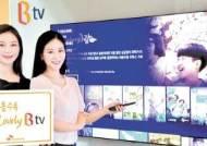 [혁신 경영] B tv 콘텐트 다양화, 고객 편의성 UP